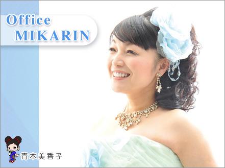 aokimikako.com